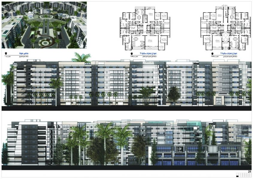 Residential Complex Competition